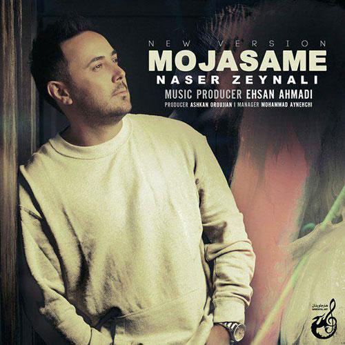 Naser Zeynali Mojasameh New Version