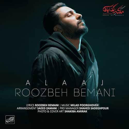 Roozbeh Bemani Alaaj - دانلود آهنگ روزبه بمانی علاج