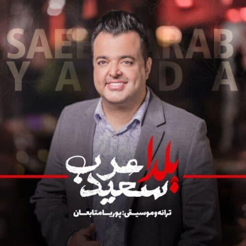 Saeed Arab Yalda