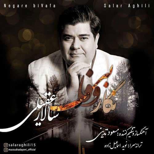 Salar Aghili Negare Bivafa - دانلود آهنگ سالار عقیلینگار بی وفا