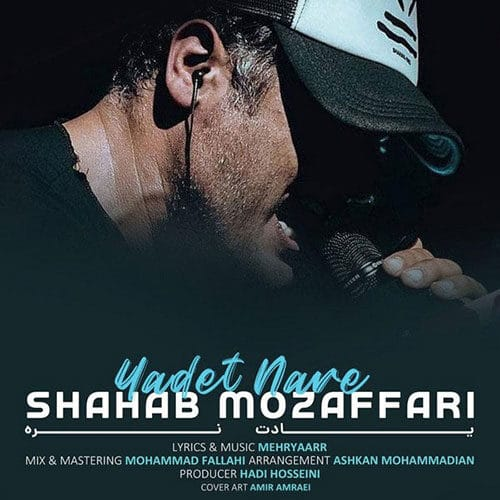 Shahab Mozaffari Yadet Nare - دانلود آهنگ شهاب مظفری یادت نره
