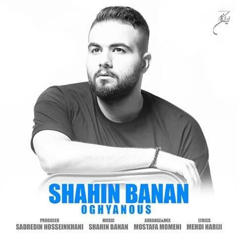 Shahin Banan Oghyanous - دانلود آهنگ شاهین بنان اقیانوس