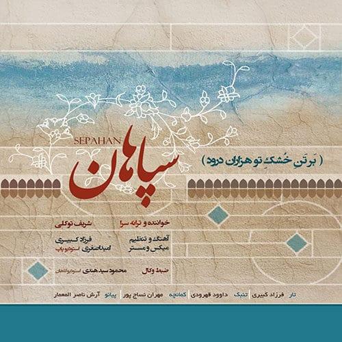 Sharif Tavakoli Sepahan - دانلود آهنگ شریف توکلی سپاهان