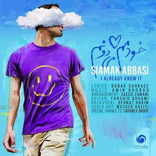 Siamak Abbasi Khodamam Midoonam - دانلود آهنگ سیامک عباسی خودمم میدونم