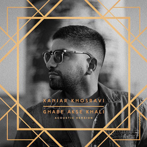 Xaniar Khosravi Ghabe Akse Khali Acoustic Version Video - دانلود ویدیو زانیار خسروی قاب عکس خالی (ورژن آکوستیک)