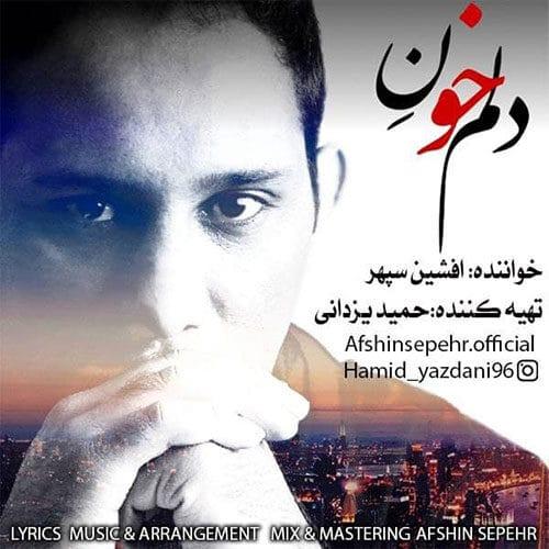 Afshin Sepehr Delam Khoone - دانلود آهنگ افشین سپهر دلم خونه