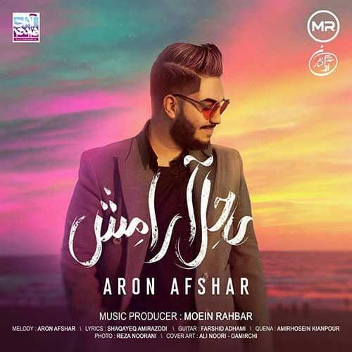 Aron Afshar Sahele Aramesh - دانلود آهنگ آرون افشار ساحل آرامش
