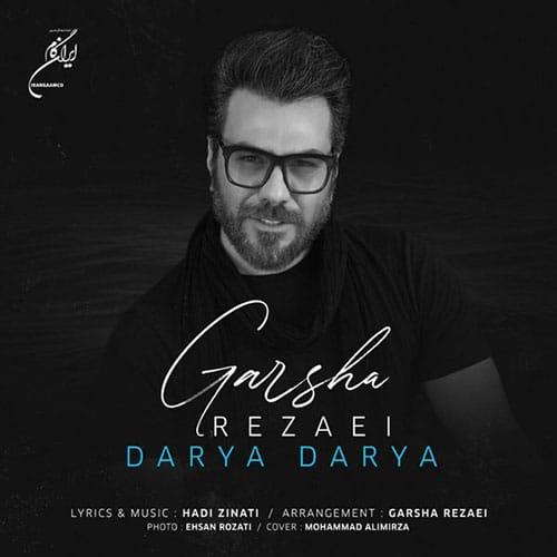 Garsha Rezaei Darya Darya Video - دانلود ویدیو گرشا رضایی دریا دریا