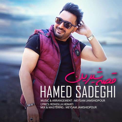 Hamed Sadeghi Gheseye Shirin - دانلود آهنگ حامد صادقی قصه شیرین