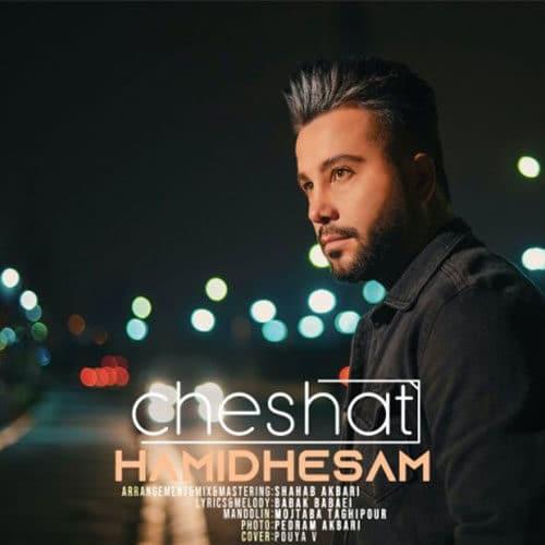 Hamid Hesam Cheshat - دانلود آهنگ حمید حسام چشات
