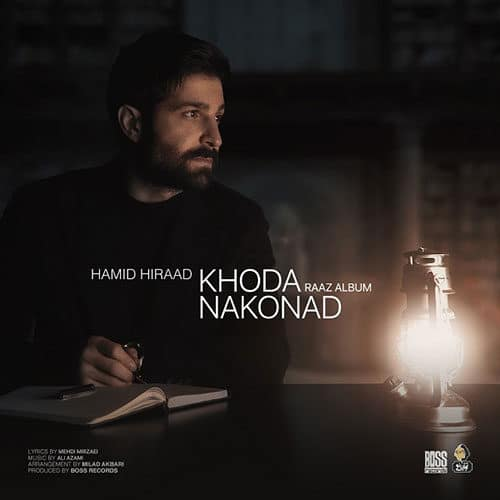 Hamid Hiraad Khoda Nakonad - دانلود آهنگ حمید هیراد خدا نکند