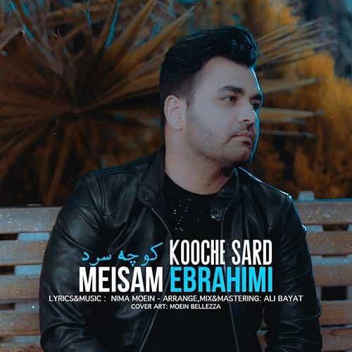 Meysam Ebrahimi Kooche Sard - دانلود آهنگ میثم ابراهیمی کوچه سرد