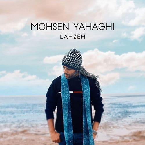 Mohsen Yahaghi Lahzeh - دانلود آهنگ محسن یاحقی لحظه
