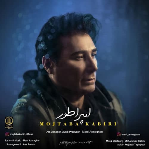 Mojtaba Kabiri Emperatoor - دانلود آهنگ مجتبی کبیری امپراطور
