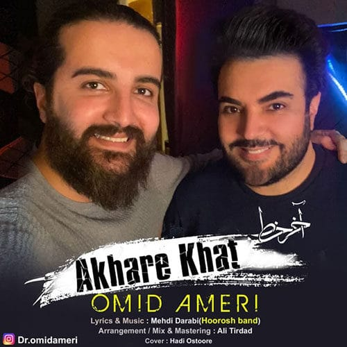 Omid Ameri Akhare Khat