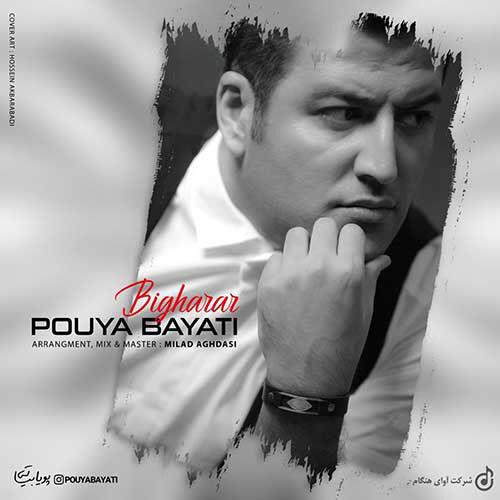 Pouya Bayati Bigharar - دانلود آهنگ پویا بیاتی بی قرار