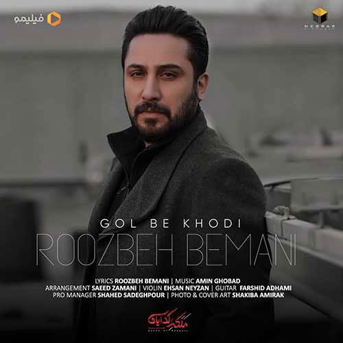 Roozbeh Bemani Gol Be Khodi - دانلود آهنگ روزبه بمانی گل به خودی