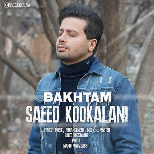 Saeed Kookalani Bakhtam - دانلود آهنگ سعید کوکلانی باختم