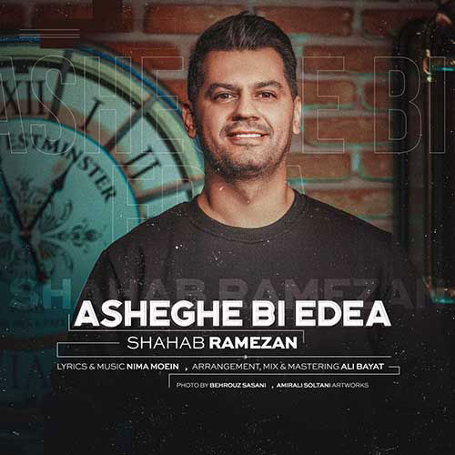 Shahab Ramezan Asheghe Bi Edea - دانلود آهنگ شهاب رمضان عاشق بی ادعا