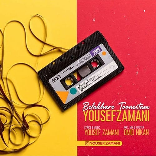 Yousef Zamani Belakhare Toonestam - دانلود آهنگ یوسف زمانی بلخره تابستون