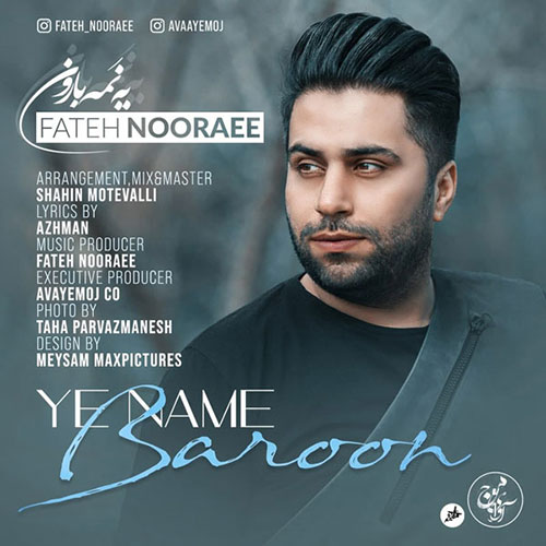Fateh Nooraee Ye Name Baroon 1 - دانلود آهنگ فاتح نورایی یه نمه بارون