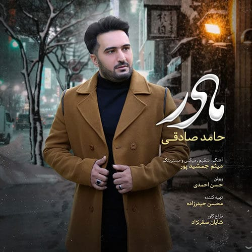 Hamed Sadeghi Madar - دانلود آهنگ حامد صادقی مادر