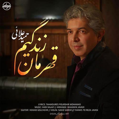 Hamid Alaee Ghahremane Zendegim - دانلود آهنگ حمید علایی قهرمان زندگیم
