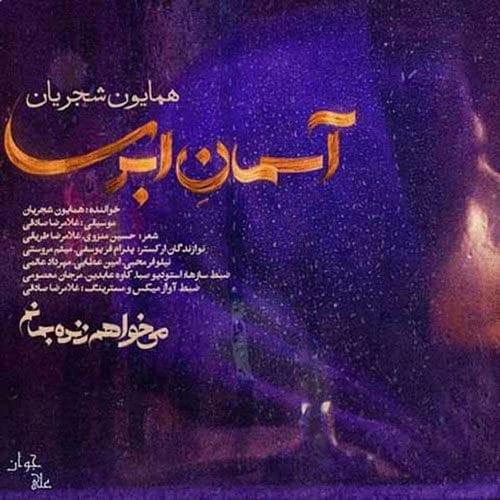Homayoun Shajarian Asemane Abri - دانلود آهنگ همایون شجریان آسمان ابری
