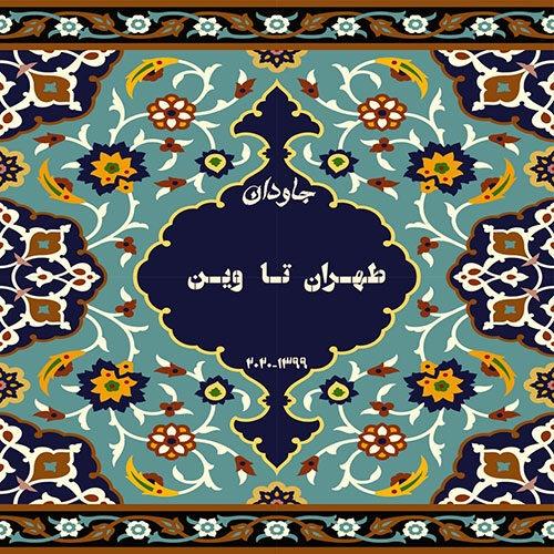 Javdan Tehran Ta Wienn