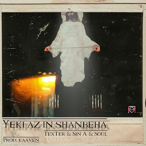 Meysam Texter SinA Soul Yeki Az In Shanbeha
