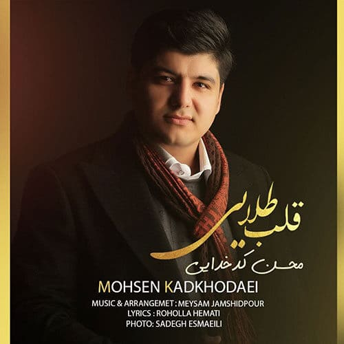 Mohsen Kadkhodaei Ghalbe Talai