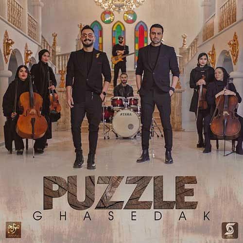 Puzzle Band Ghasedak - دانلود آهنگ پازل بند قاصدک