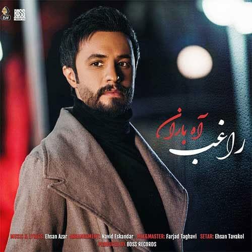 Ragheb Ah Baran - دانلود آهنگ راغب آه باران