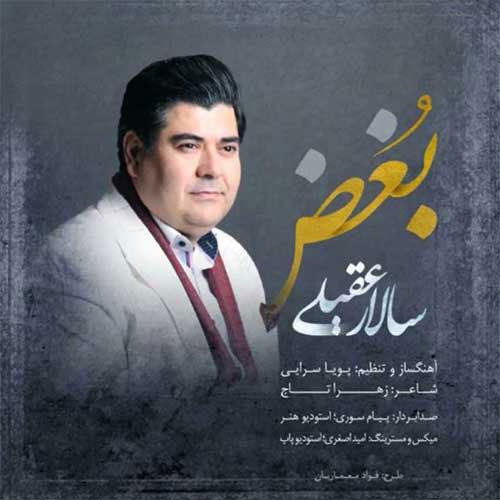 Salar Aghili Boghz - دانلود آهنگ سالار عقیلی بغض