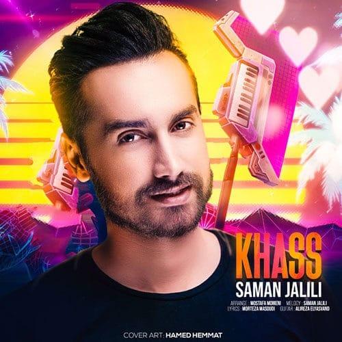 Saman Jalili Khass - دانلود آهنگ سامان جلیلی خاص