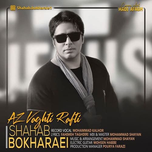 Shahab Bokharaei Az Vaghti Rafti - دانلود آهنگ شهاب بخارایی از وقتی رفتی