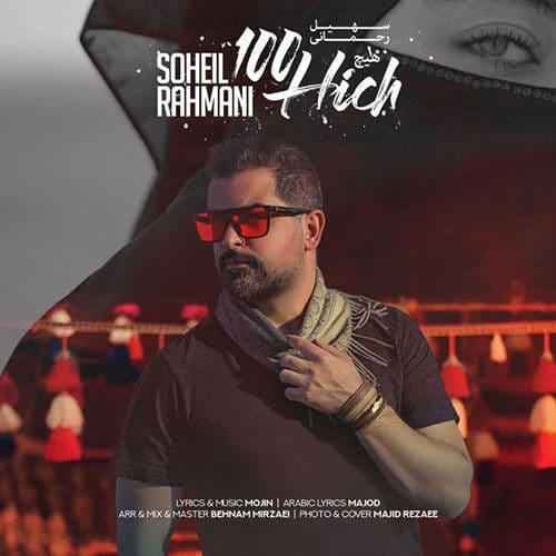 Soheil Rahmani Hich