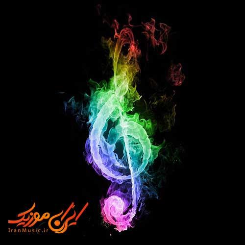 1a - دانلود آهنگ ایرانی بهمن 99، شاد و رمانتیک از پر بازدیدترین آهنگ های سال