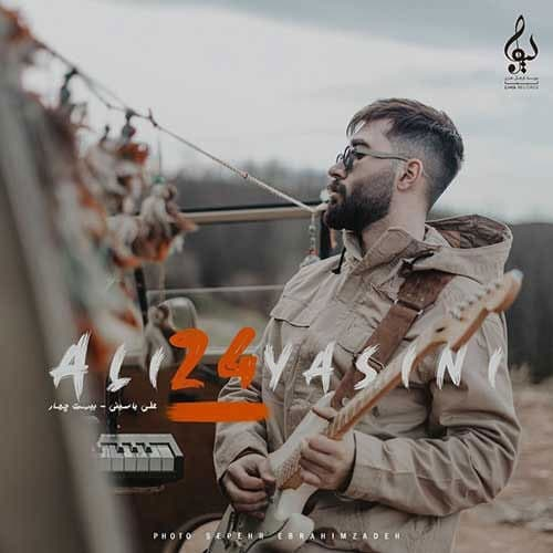 Ali Yasini Divar - دانلود آهنگ علی یاسینی دیوار