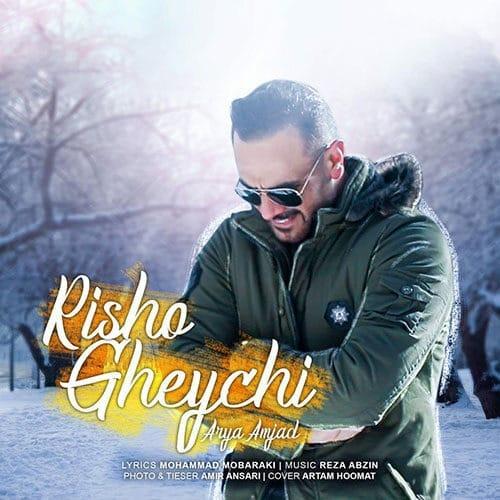 Arya Amjad Risho Gheychi - دانلود آهنگ آریا امجد ریش و قیچی