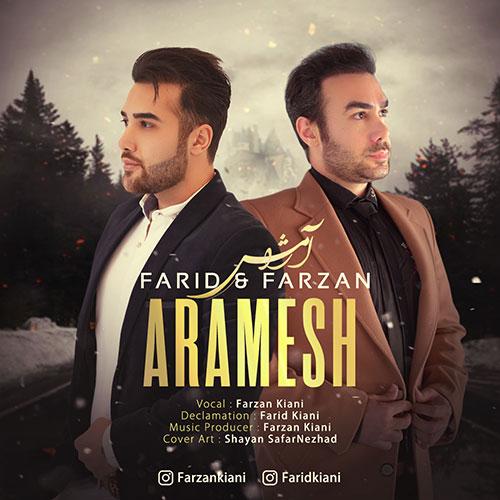 Farid Farzan Aramesh - دانلود آهنگ فرید و فرزان آرامش