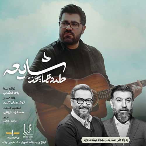 Hamed Homayoun Shayee