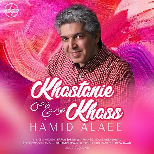 Hamid Alaee Khastanie Khass