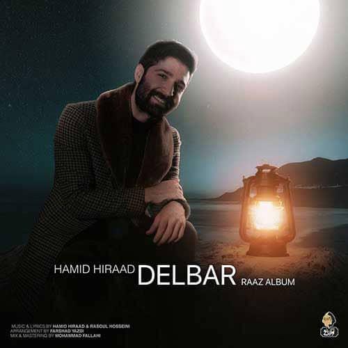 Hamid Hiraad Delbar - دانلود آهنگ حمید هیراد دلبر