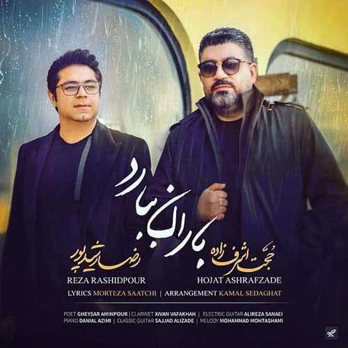 Hojat Ashrafzadeh Baran Bebarad - دانلود آهنگ حجت اشرف زاده و رضا رشیدپور باران ببارد