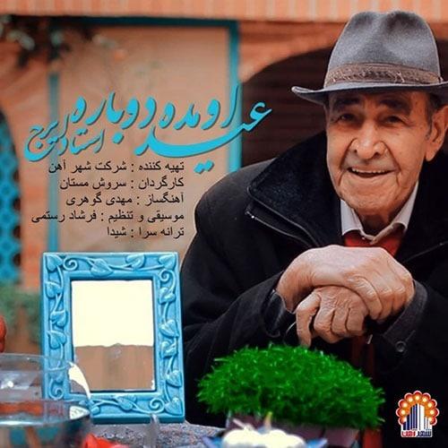 Iraj Khaje Amiri Eyd Omade Dobare Video - دانلود ویدیو ایرج خواجه امیری عید اومده دوباره