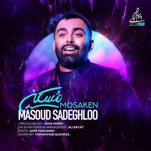 Masoud Sadeghloo Mosaken - دانلود آهنگ مسعود صادقلو مسکن