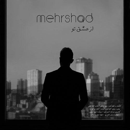 Mehrshad Az Eshgh To - دانلود آهنگ مهرشاد از عشق تو