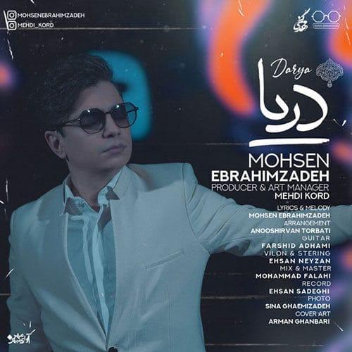 Mohsen Ebrahimzadeh Darya - دانلود آهنگ محسن ابراهیم زاده دریا