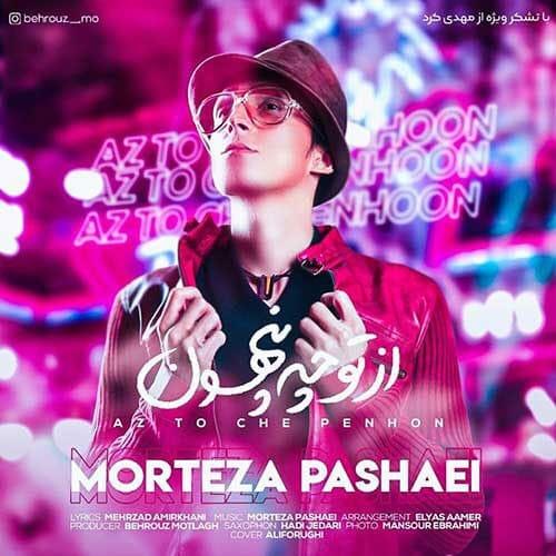 Morteza Pashaei Az To Che Penhoon - دانلود آهنگ مرتضی پاشایی از تو چه پنهون